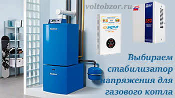 stabilizator dlya gazovogo kotla